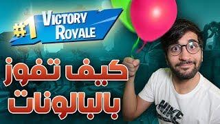 Fortnite || كيف فزت بسبب البالون 🎈!! ((سلاح يخترق الجدران😰 ))!! فورت نايت
