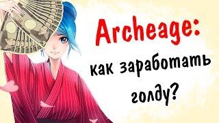 ArcheAge 3.5 как я на проходе героика зарабатываю 500-1800 голд в день.