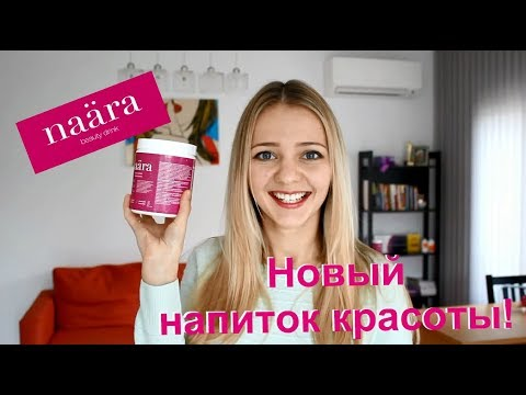 Новый продукт Naara