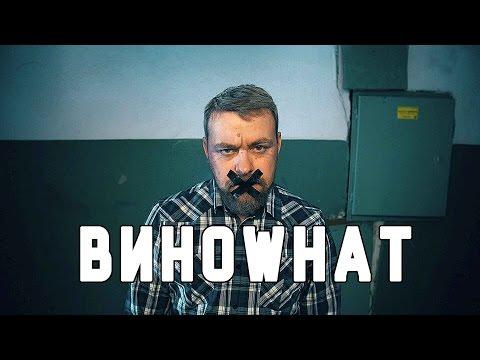 Ген - виноwhat (при уч. Сергей Бабарицкий)
