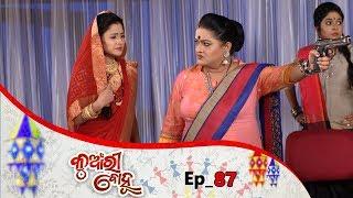 Kunwari Bohu | Full Ep 87 | 16th Jan 2019 | Odia Serial – TarangTV