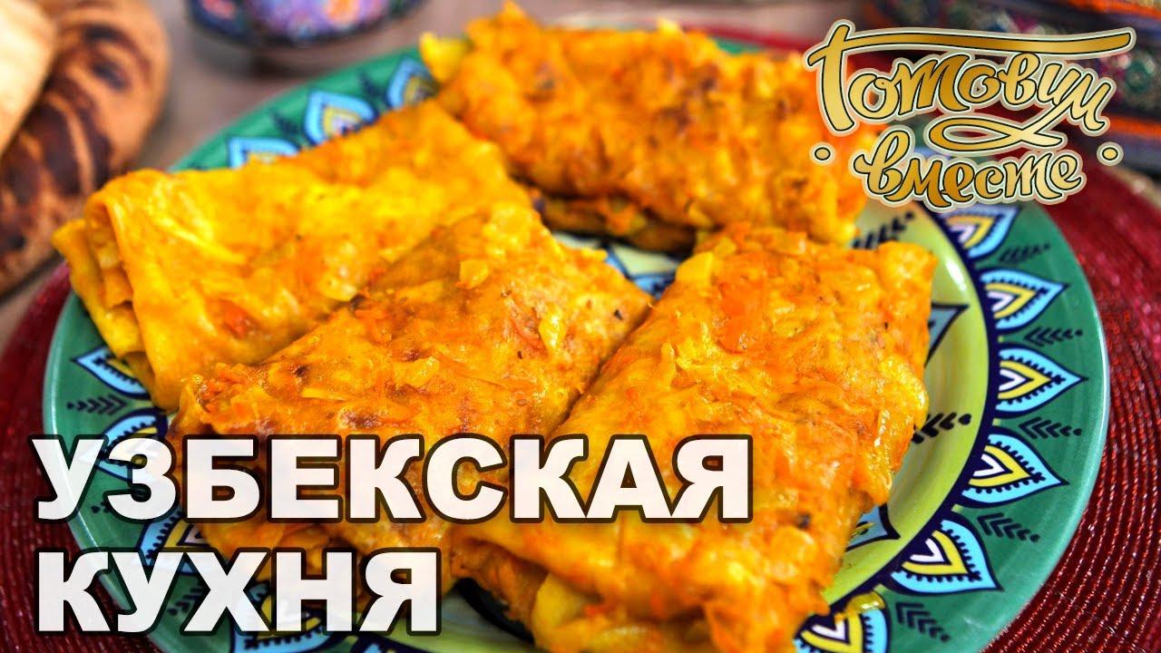 Готовим вместе от 05.10.2020 Узбекская кухня