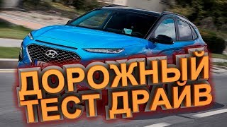 Дорожный тест драйв Hyundai Kona 2020   Test drive Hyundai Kona 2020