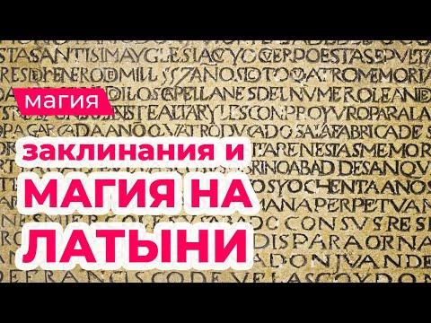 Магия и Заклинания на латыни! Древние заклинания и Биоэнергетические формулы!