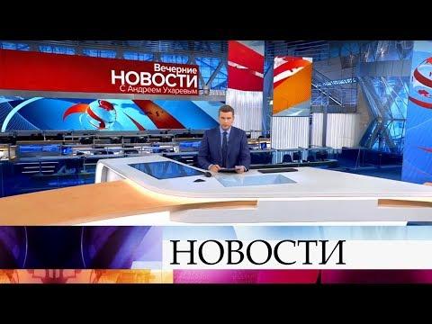 Выпуск новостей в 18:00 от 19.07.2019
