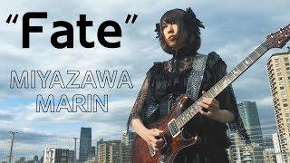宮澤茉凜~ソロ~「Fate」作曲:宮澤茉凜 編曲:高橋諭一