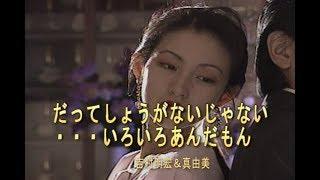 だってしょうがないじゃない (カラオケ) 吉村明宏&真由美