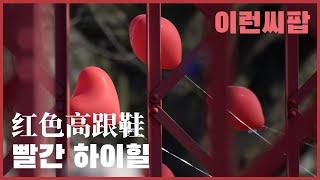[이런씨팝] 자꾸만 손이 가는 노래 / 红色高跟鞋 빨간…