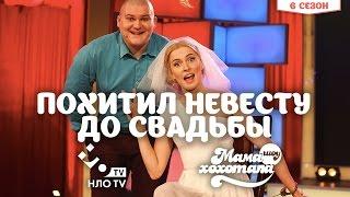 Похитил Невесту До Свадьбы | Мамахохотала | НЛО TV