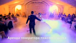 the wedding аренда генератора тяжелого дыма москва