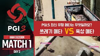 PGI.S 최신 유행 메타 순위결정전 그룹 AvsD M…