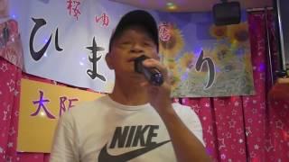 演歌歌手桜ゆみさんのお店ひまわりにていつもありがとうございます。