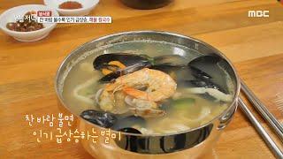 [생방송 오늘 저녁] 수제 면발의 지존, 해물 칼국수!…