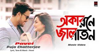Okarone Jalaton Pavel And Puja Chatterjee Mp3 Song Download