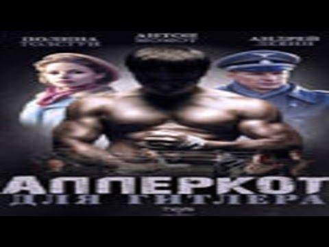 Премьера  Фильм, основанный на реальных событиях  «Апперкот для Гитлера»  8мая на НТВ Анонс