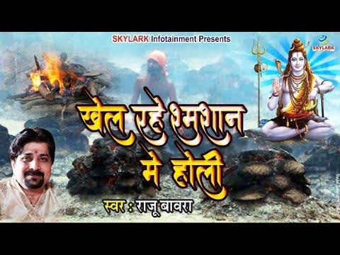 Khel Rahe Shamshan Mein Holi || Raju Bawra || HD || Superhit Shiv Bhajan 2015 #Skylark