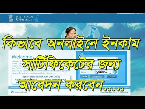 How Apply Income Certificate online in West Bengal|| in Bengali||