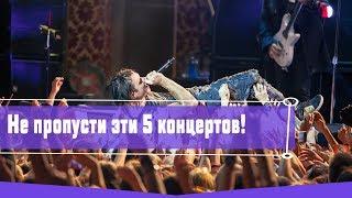Топ 5 рок-концертов этой осени! Не пропусти