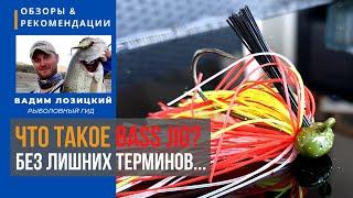 Доступно о BASS JIG бассовые джиги Рыбалка на Кипре Советы и рекомендации