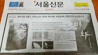 한국의 문화유산-비차 1,2권(김동민 작가. 서울신문 …