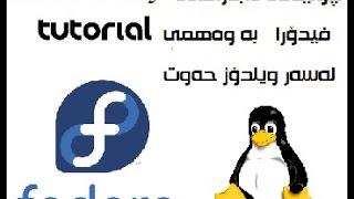 How To Install Fedora on Windows 7 Virtualbox-چۆنیەتی دابەزاندنی فیدۆرا لەسەر ویندۆز٧ بە وەھمی