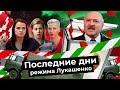 Надежда на перемены в Беларуси: свергнут ли Лукашенко на выборах? Интервью с Тихановской