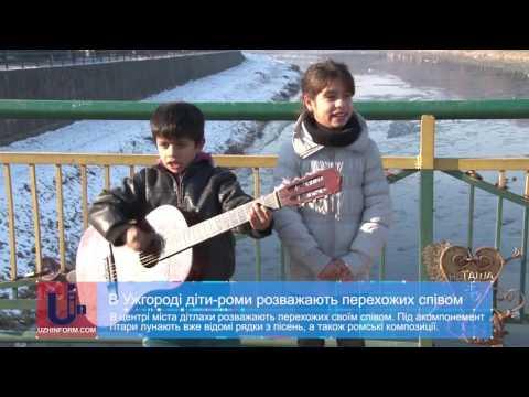 В Ужгороді діти-роми