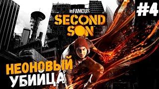 Infamous: Second Son. Серия 4 [Неоновый убийца]