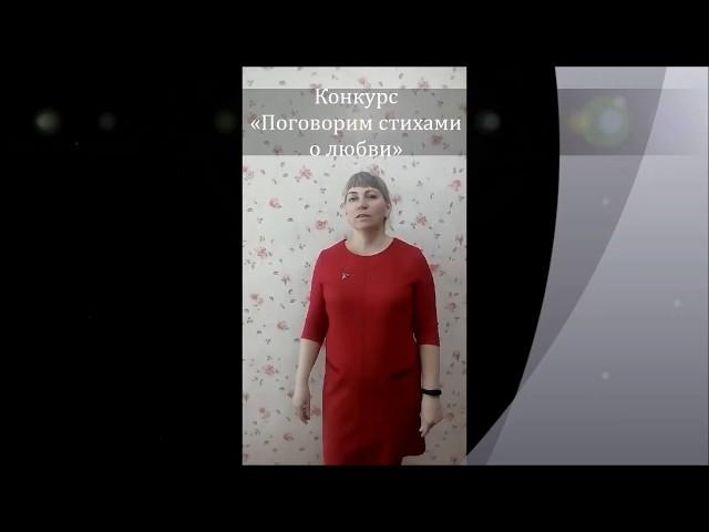 Изображение предпросмотра прочтения – МаринаГаненкова читает произведение «Умение любить» Т.В.Ткаченко