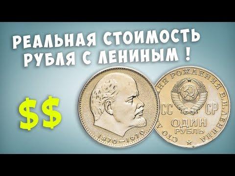 Реальная стоимость юбилейного рубля с Лениным 1970 года !