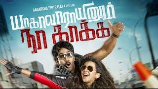 Yagavarayinum Naa Kaakka Official Theatrical Trailer | Aadhi | Nikki Galrani