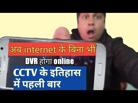 How To Online CCTV Dvr Without Internet!! How To Access Hikvision DVR From Mobile