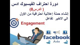 دورة احتراف الفيسبوك ادس( الدرس8) إنشاء حملة إعلانية احترافية من الاول الي الاخير  تفاعل Engagement