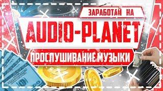 Audio-planet  - заработай на прослушивание музыки! Легко и Просто!!! Ссылку в описании)))