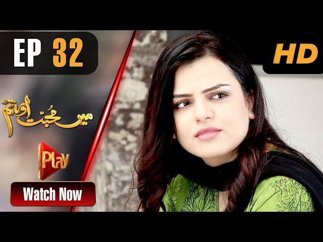 Mein Muhabbat Aur Tum - Episode 32 | Play Tv Dramas | Mariya Khan, Shahzad Raza | Pakistani Drama