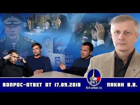 Валерий Пякин. Вопрос-Ответ от 17 сентября 2018 г.