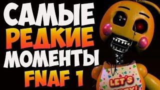 - Five Nights at Freddy s Самые редкие моменты Пасхалки FNaF