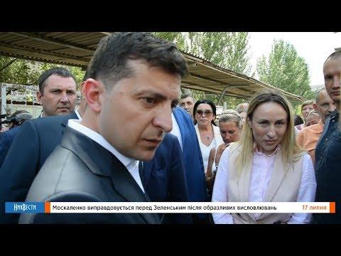 НикВести: Москаленко оправдывается перед Зеленским после оскорбительных высказываний
