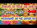 #Diwali 7 Nov. 2018: दिवाली के आसपास दिखे यह संकेत तो समझे कि माता महालक्ष्मी खुद आपके घर आ चुकी है Whatsapp Status Video Download Free