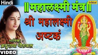 Shree Mahalaxmi Ashtak (Mahalaxmi Mantra) - Anuradha Paudwal