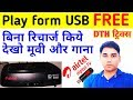 How to play videos from pen drive in airtel set top box play form usb in airtel digital tv mp3