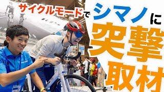 今回協力してくれたSHIMANO公式サイト https://bike.shimano.com/ja-JP ...