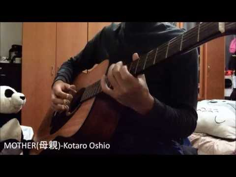 【MOTHER(母親)】 - KOTARO OSHIO