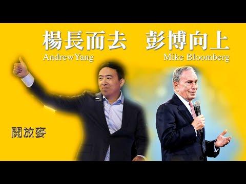 Andrew Yang退出總統競選 初選州表現不及預期 歷史使命達成 保存實力前景光明 Bloomberg彭博砸錢難見效 畫風大變開始自黑 低姿態博取年輕人好感 川普擔心這位大富翁 積極聲援桑德斯