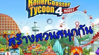 review ร ว วเกมส rollercoaster tycoon 4 mobile มาสร างสวนสน กในฝ นก น เกมส ม อถ อ