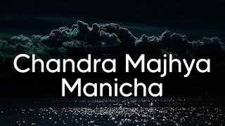 Chandra Majhya Manicha | Vaibhavi Deshpande | Mandar Apte | Times Music  Marathi