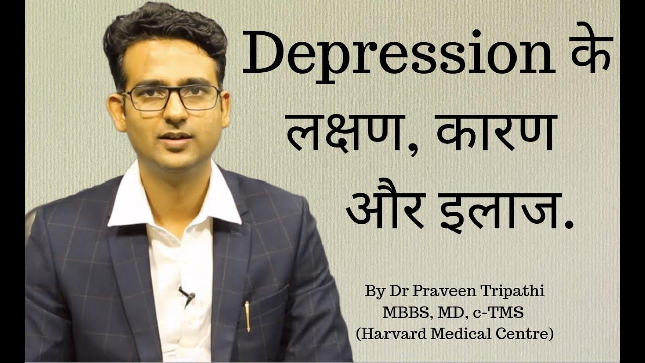 Depression - symptoms, cause & treatment in Hindi, Urdu ...