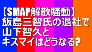 【SMAP解散騒動】飯島三智氏の退社で山下智久とキスマイはどうなる? 飯島三智 検索動画 26