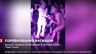 Шкуры Благовещенска разделись за 15 тыс