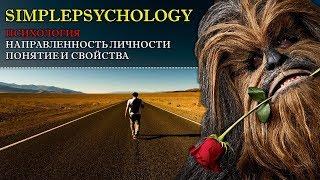 Психология. Направленность личности: понятие, формы и свойства.